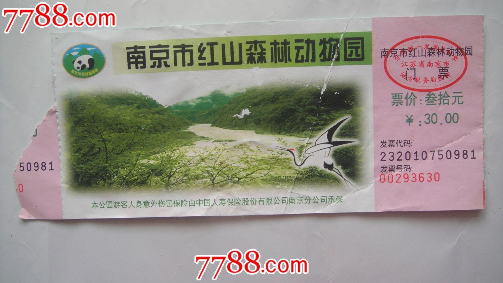 南京市红山森林动物园游览门票