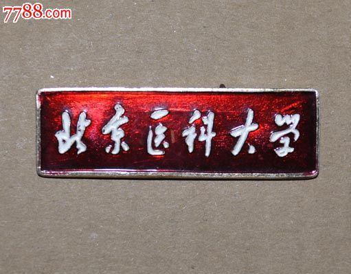 北京医科大学校徽【东方红亮堂堂】_第1张