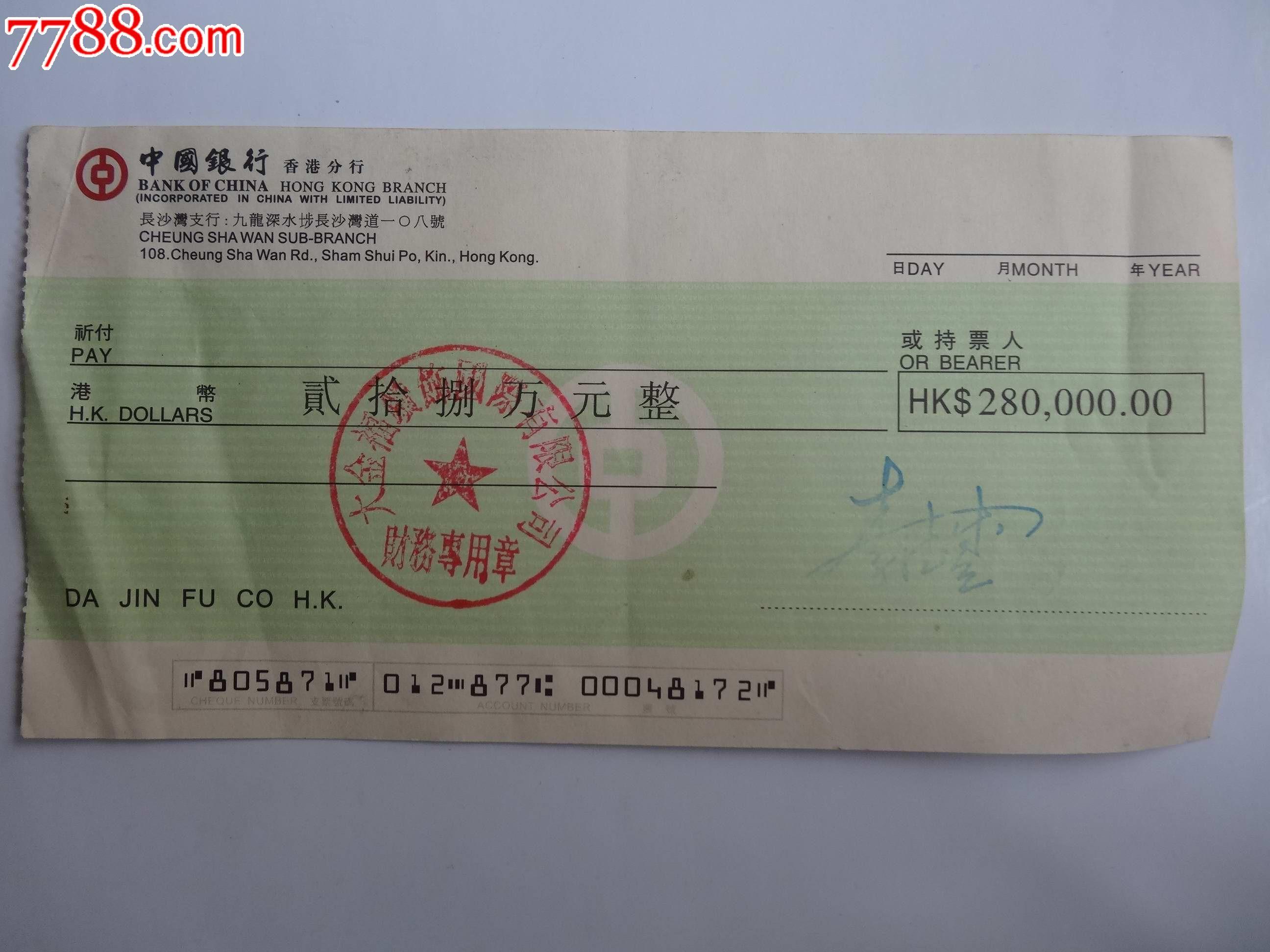 中国银行杭州分行_中国银行香港分行支票