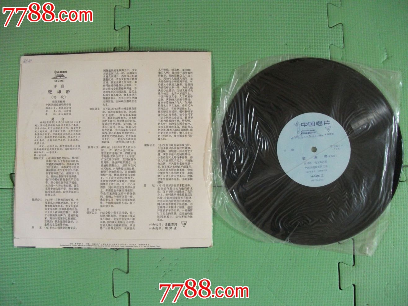 评剧【新风带】乾坤,唱段霞,筱玉霜演唱,1979年v评剧,厨柜完美品.库存柜图片