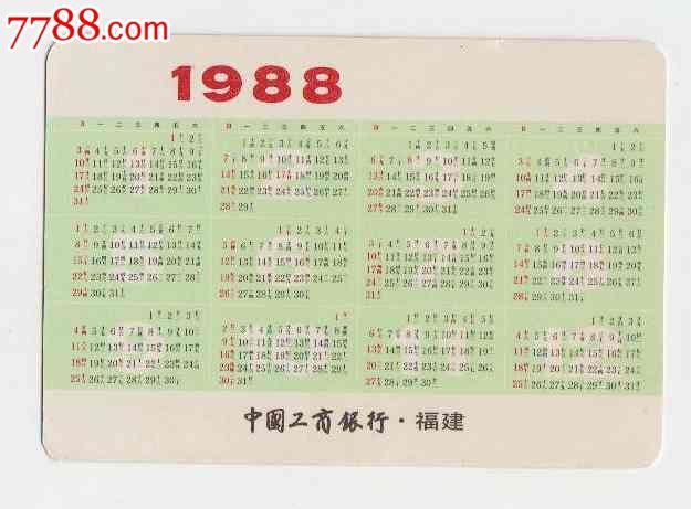1988年年历卡
