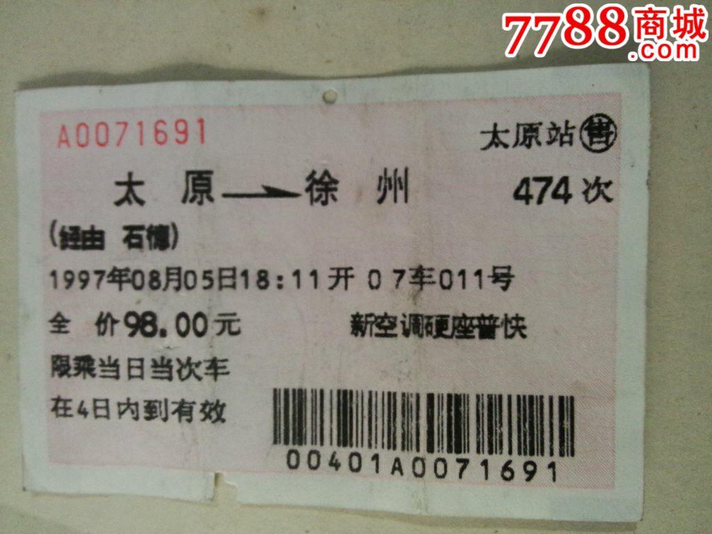 太原至徐州_火车票_文革书社【7788收藏__中国收藏