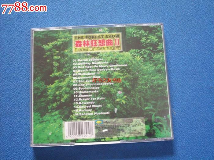 森林狂想曲2-au6591261-音乐cd-加价-7788收藏__中国