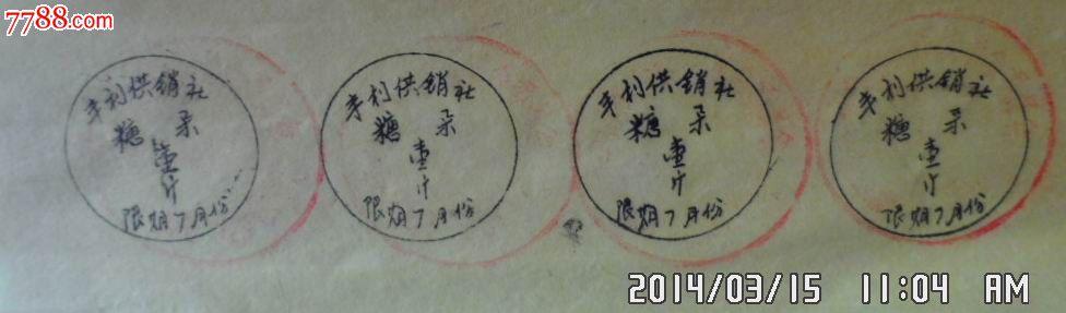 文革时期如东县丰利镇供销合作社革命委员会【糖票】整版30枚