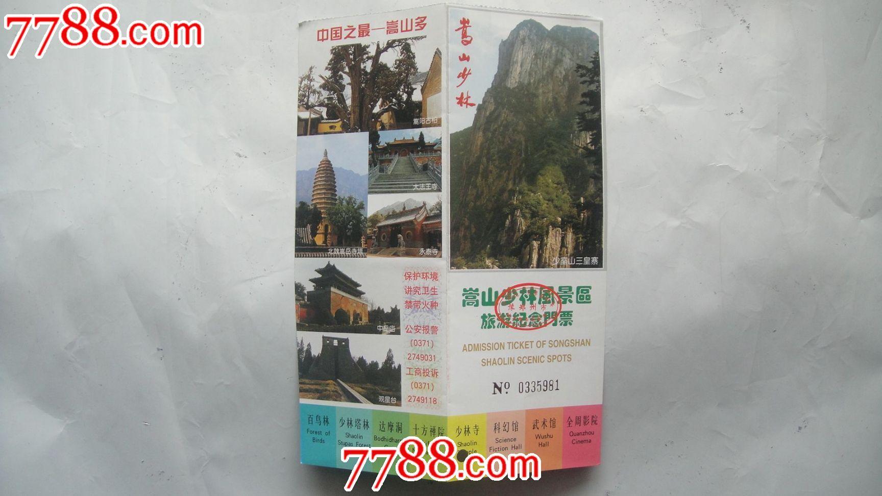 嵩山少林风景区旅游纪念门票