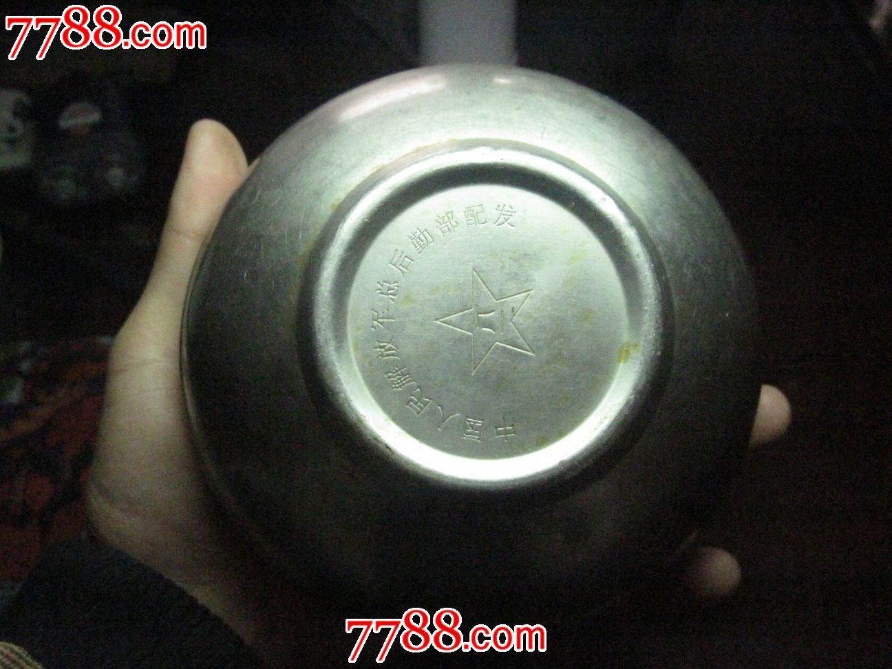 总后勤部领�9d#yce_一元拍中国人民解放军总后勤部配发厚重不锈钢碗一个