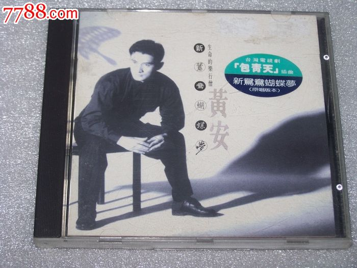 黄安-新鸳鸯蝴蝶梦首版cd,(世上最好版本!