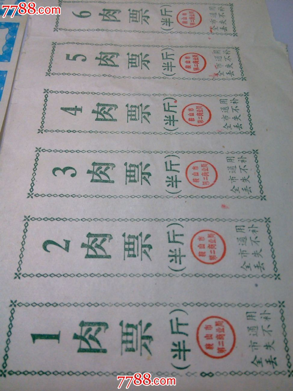 日本考虑发行肉票和鱼票