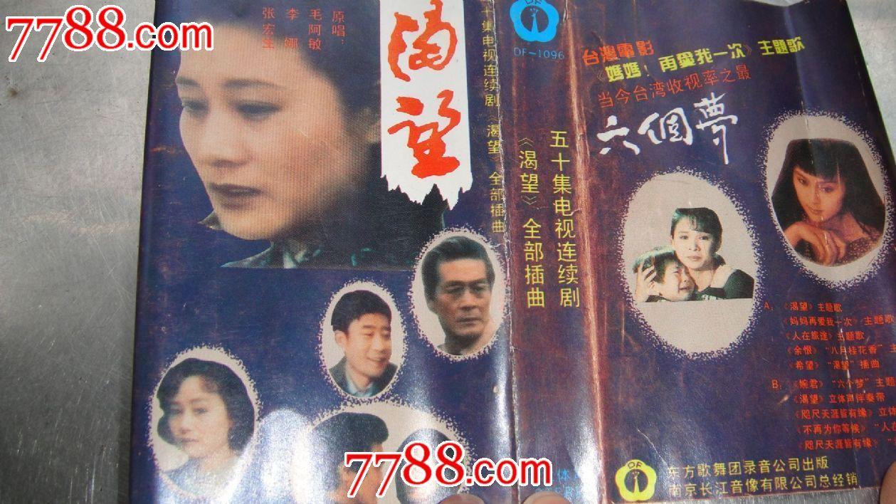 五十集电视连续剧渴望全部插曲刘涛离婚了电视剧全集图片