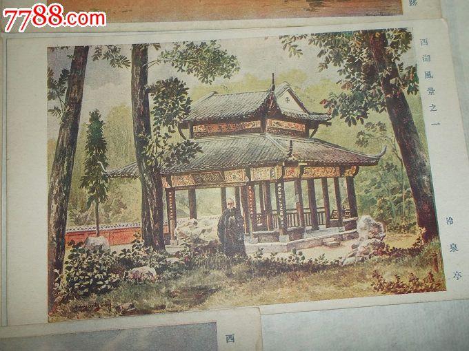 民国西湖风景明信片5张合拍