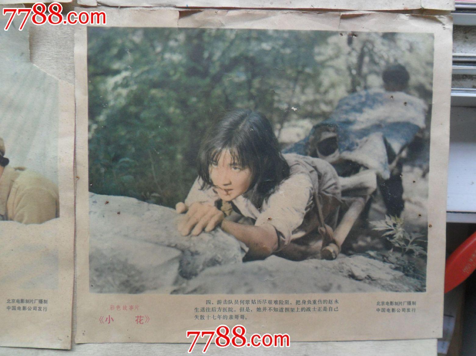 福利[电影]---刘晓庆年青时的小花宣传画.飘花极速电影网电影图片