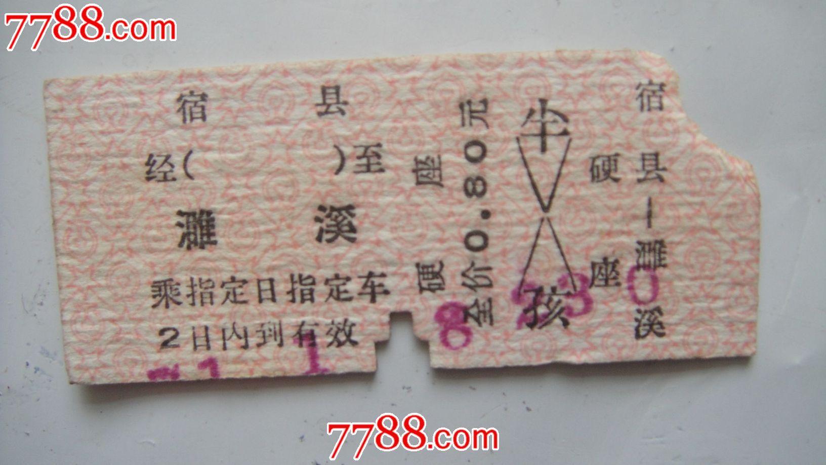 火车票(宿县—濉溪)
