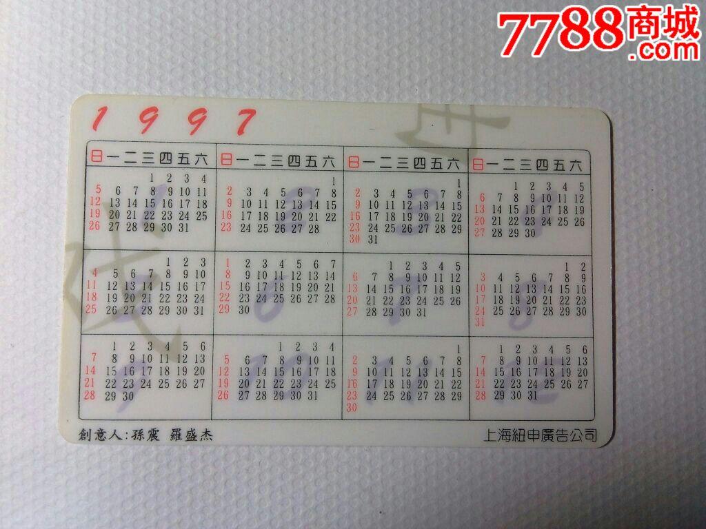 97年日历表_1997年年历卡片\
