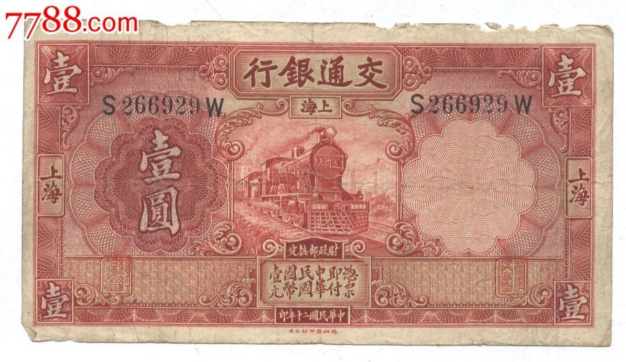 交通�y行1元(au6764996)_