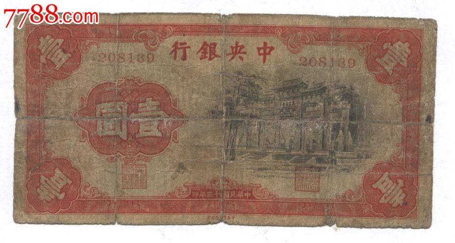 中央�y行1元(au6765030)_