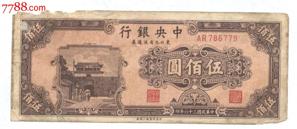 中央�y行500元(au6765042)_
