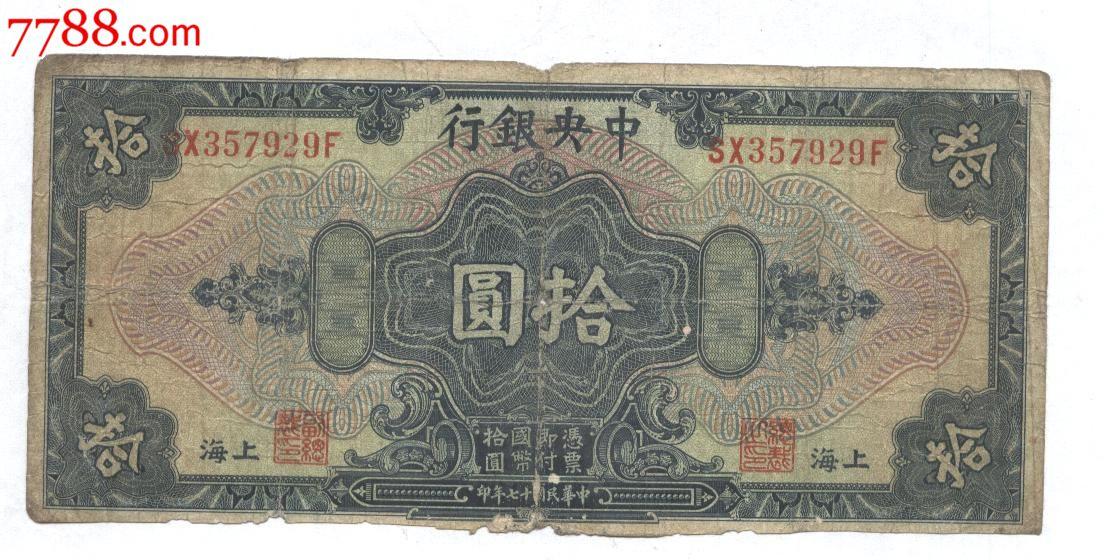 中央�y行10元(au6766187)_