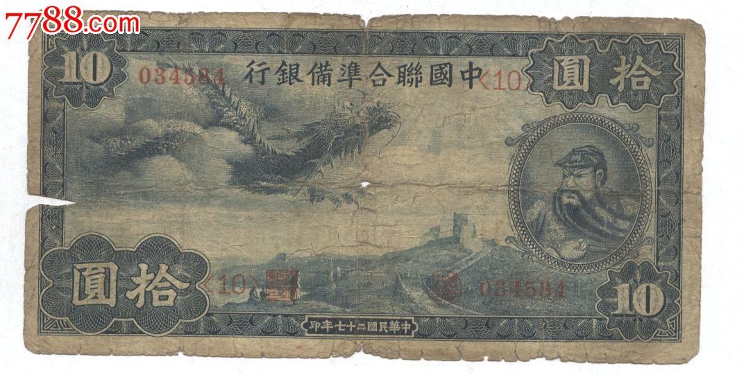 中国联合准备银行10元(au6788235)_