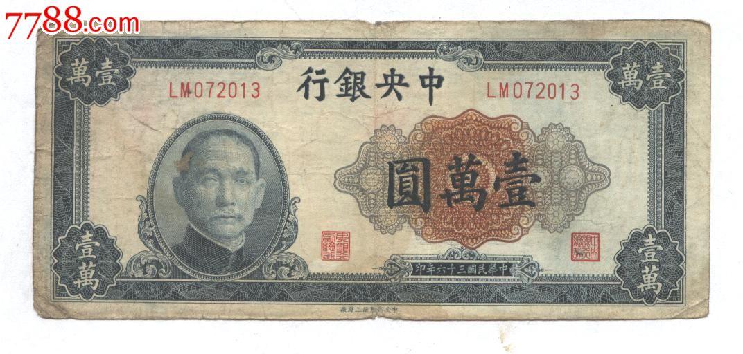 中央银行10000元(au6788273)_