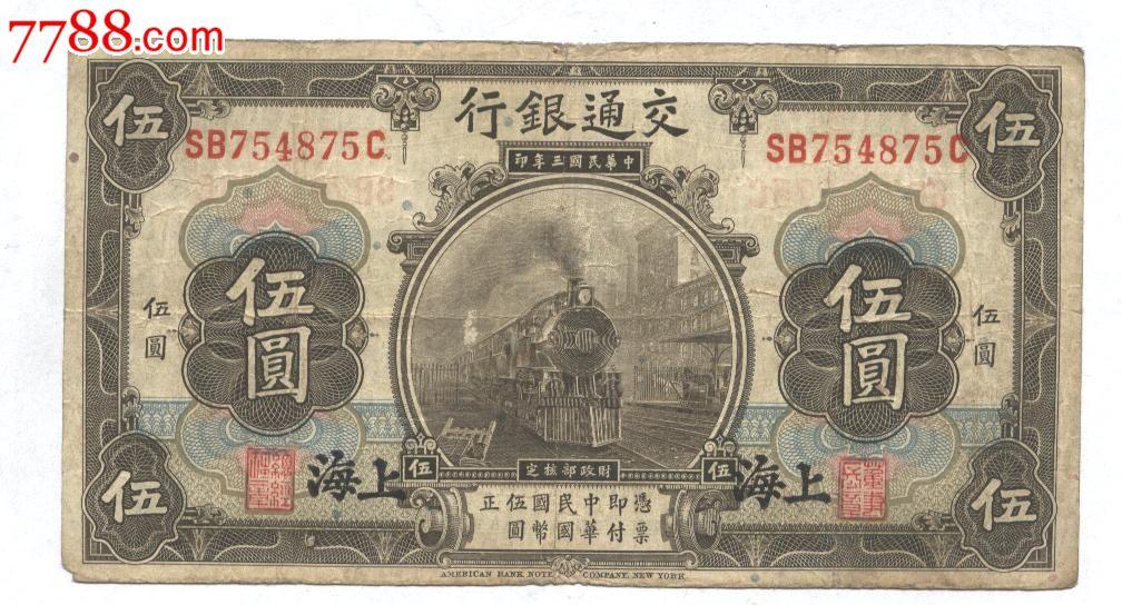 交通银行5元(au6788291)_