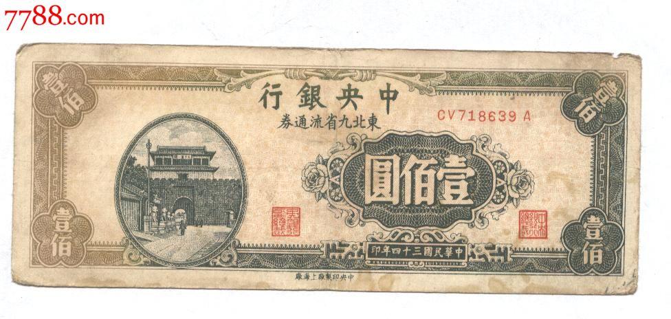 中央银行100元(au6788329)_
