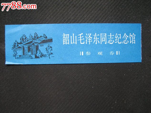湘潭韶山市免費景點有哪些,湘潭韶山市哪里好玩?