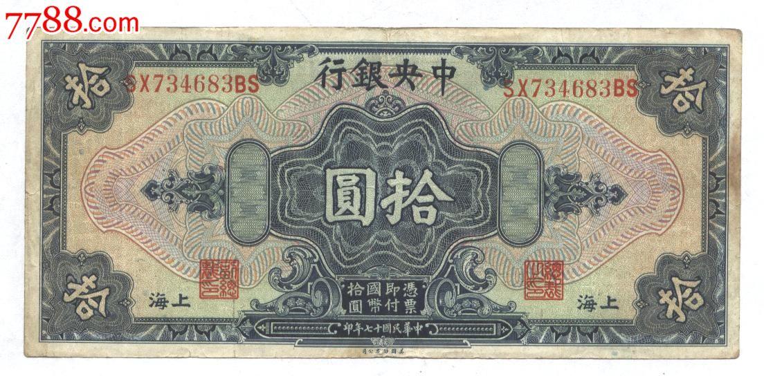 中央银行10元(au6854432)_