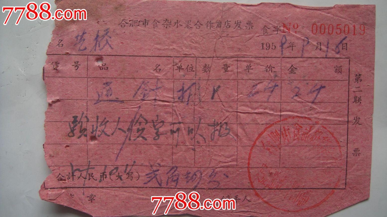 发票(1959年水果发票)