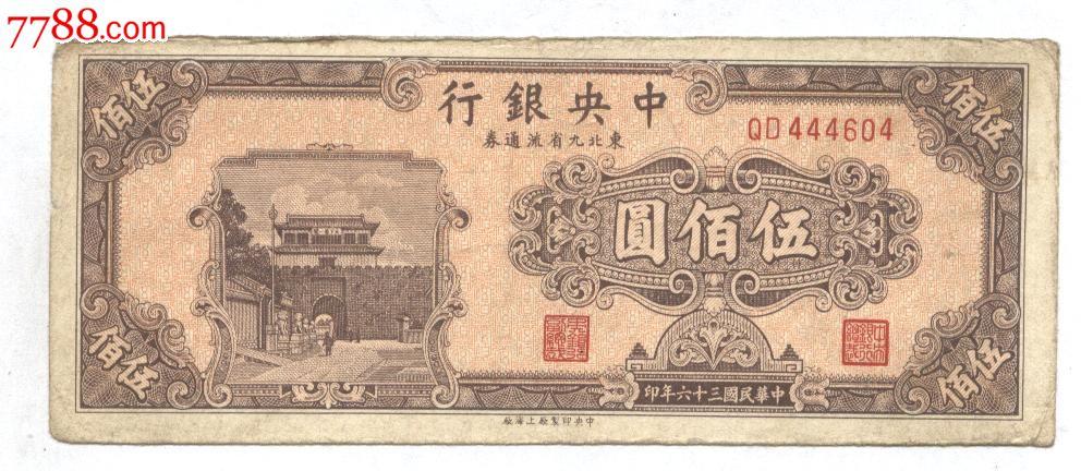 东北九省流通券500元(au6885537)_