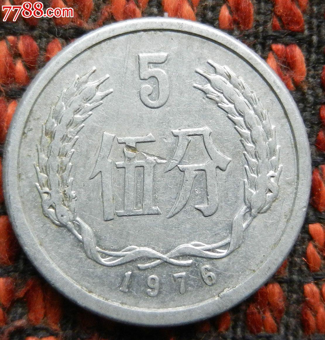 1998年香港5元硬币_5分硬币(1976年)