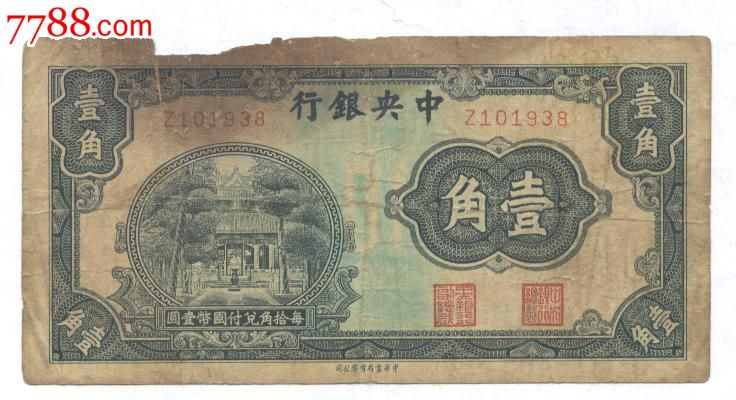 中央�y行壹角(au6930354)_