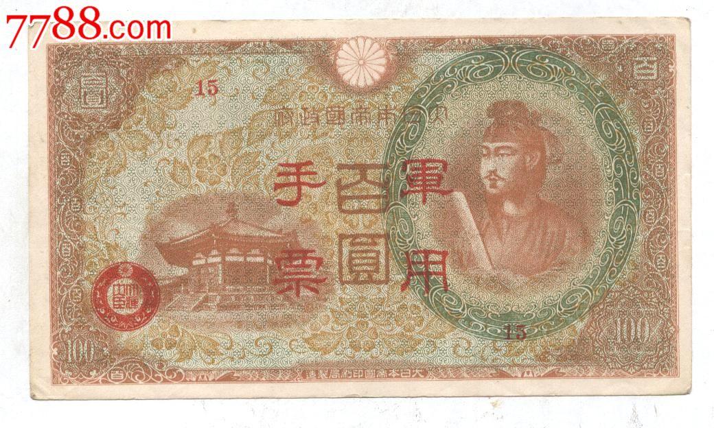 抗战时期的日本军票100元--美品(au6930989)_