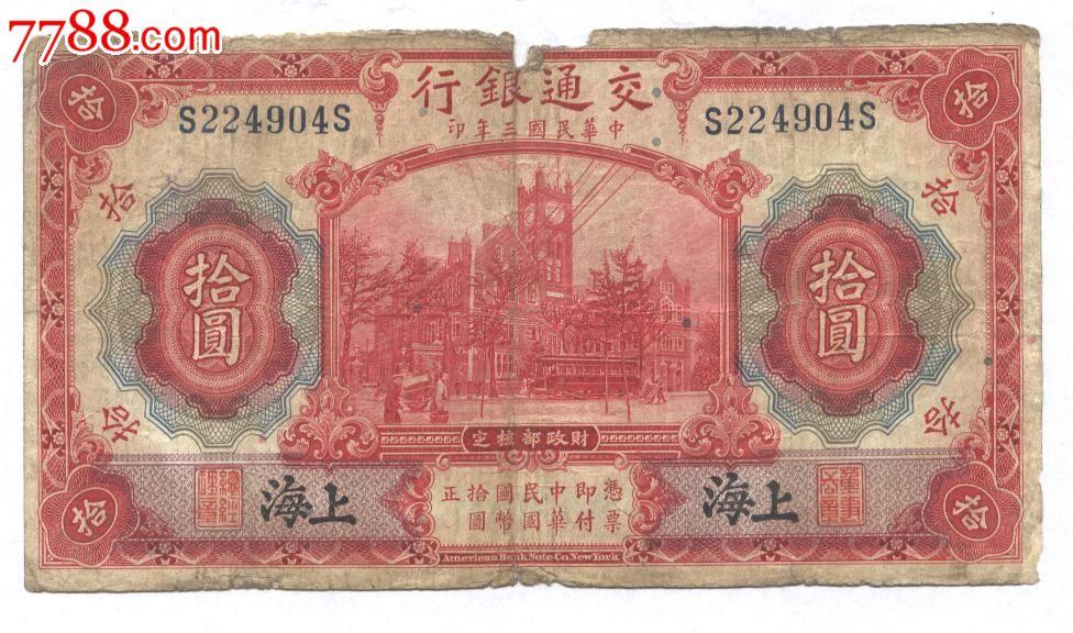 交通银行10元--上海(au6937044)_