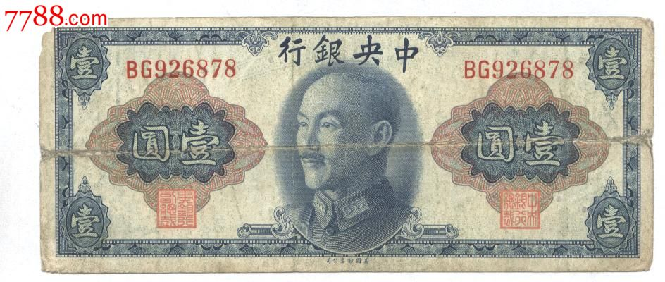 金圆券1元(au6942328)_