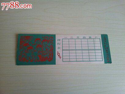 上海市儿童中学生美术作品展览课程表图片