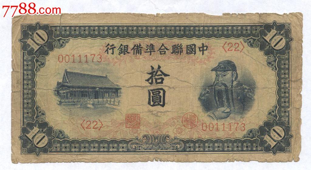中国联合准备银行10元(au6970139)_