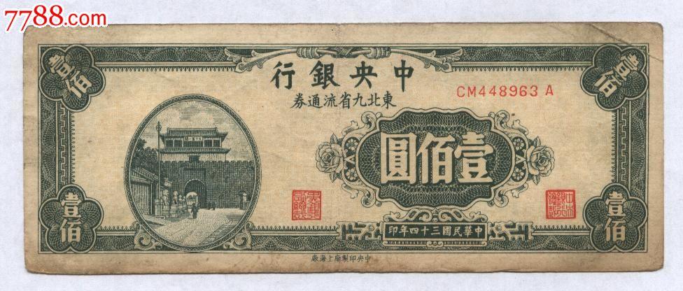 �|北九省流通券100元(au6971065)_