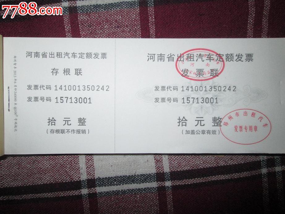 可以使用.郑州市出租汽车发票专用章