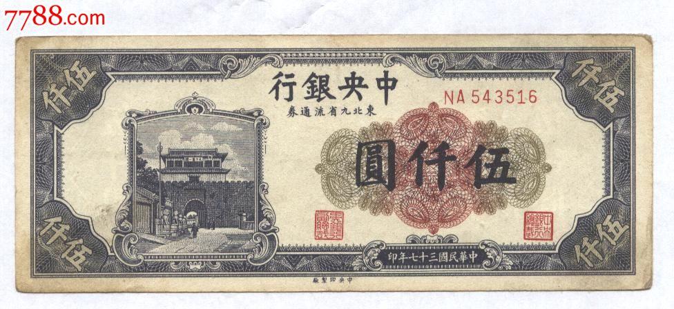 �|北九省流通券5000元(au7009867)_