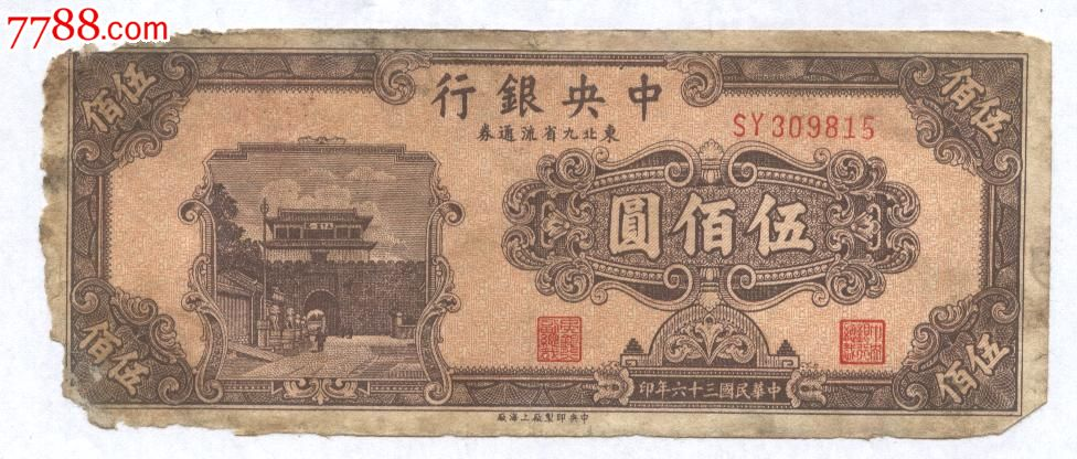 �|北九省流通券500元(au7009927)_