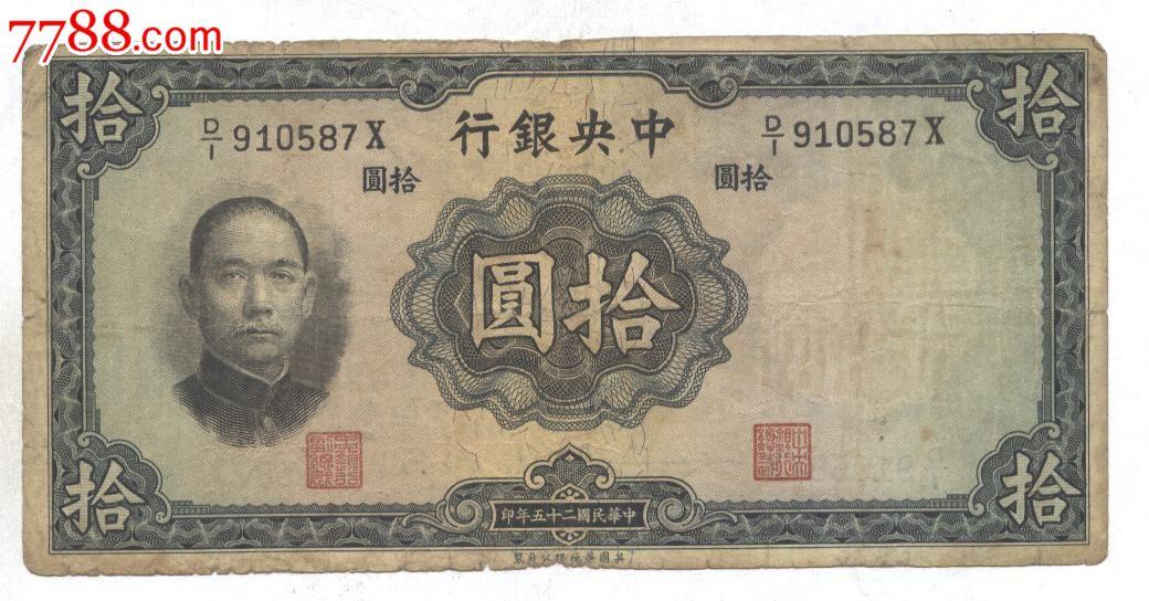 中央�y行10元(au7010914)_