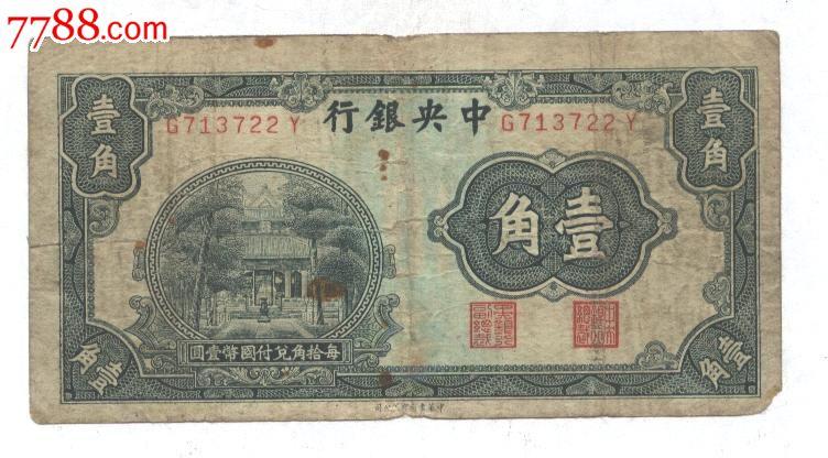 中央银行壹角(au7011119)_