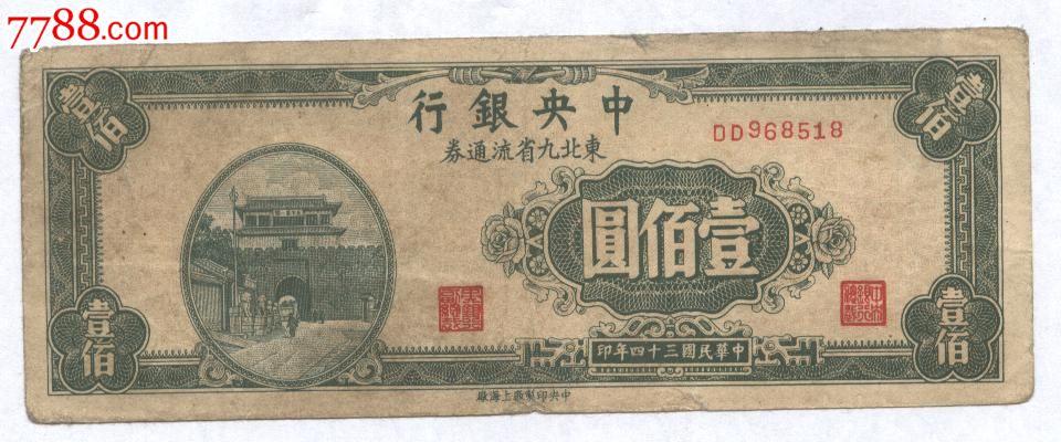 � 北九省流通券100元(au7029705)_