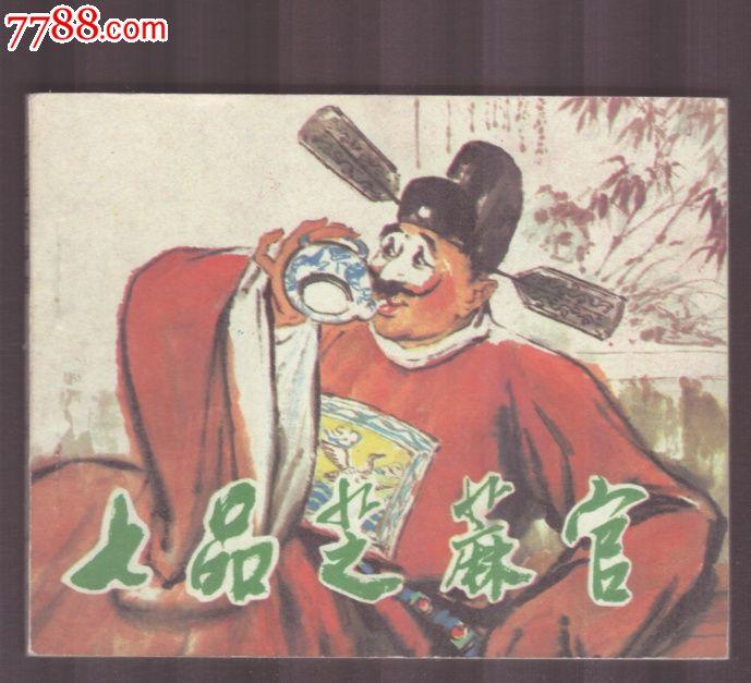 七品芝麻官_连环画/小人书_专卖小画书【7788收藏鲤鱼乡txt下载图片