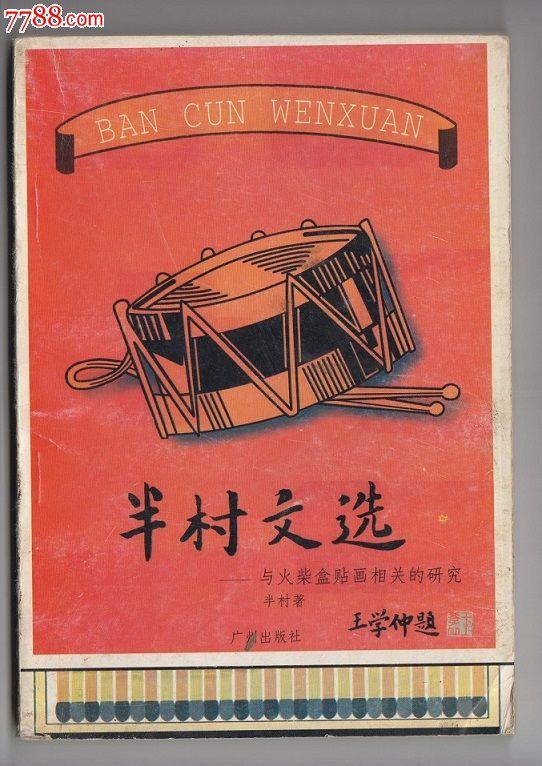 火花收藏家林辉著《半村文选-与火柴盒贴花相关的研究