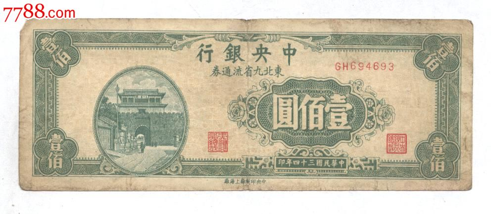东北九省流通券100元(au7080895)_