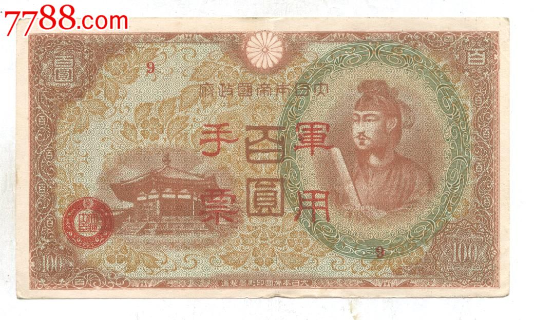 抗��r期的日本�票100元(au7081004)_