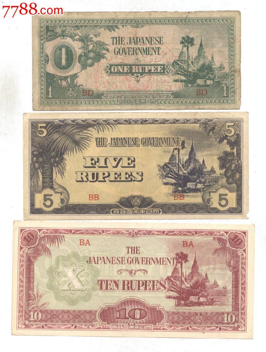 抗战时期的日本军票3张(au7081074)_