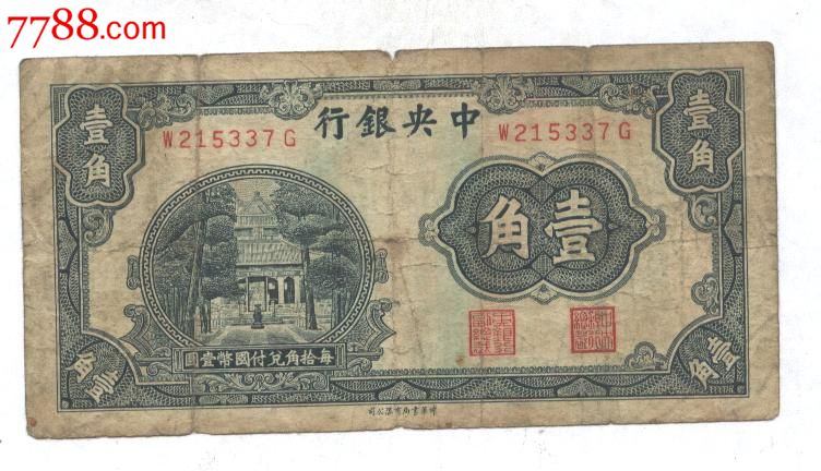 中央银行壹角(au7086206)_