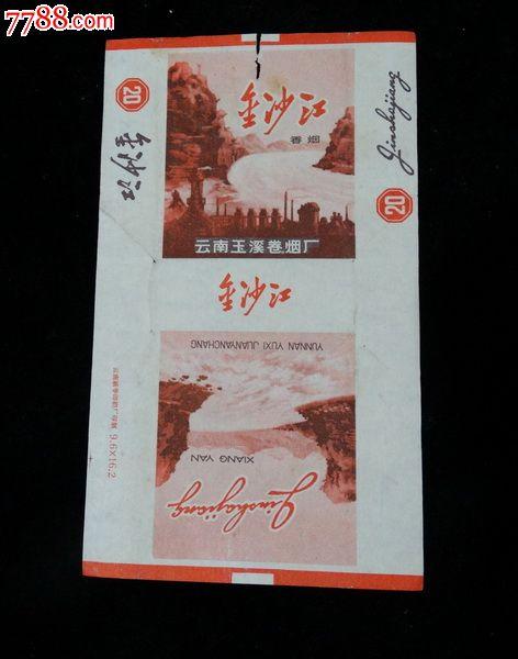 金沙江_价格3元【六弦琴声】_第1张图片